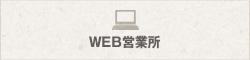 WEB営業所