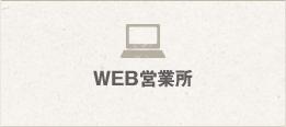 WEB事業所