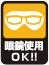 眼鏡使用OK!!