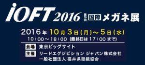 ioft2016